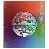 2013-25中国梦邮票大版共筑中国梦纪念邮册