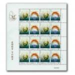 2013-29 杂交水稻特种邮票 大版张