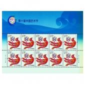 《第十届中国艺术节》纪念邮票