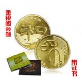 和字书法卡币一、二组 2枚 带证书 流通纪念币