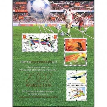 2002-11 世界杯足球赛小版
