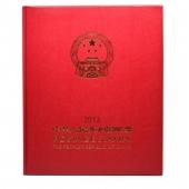 2013年邮票年册