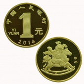 2014年马年生肖纪念币 贺岁 流通纪念币