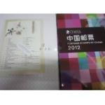 2012年邮票年册总公司预定册 含邮票型张+小本票+黄龙
