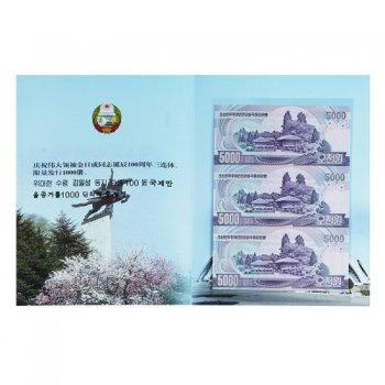 金日成诞辰100周年三联体 朝鲜连体钞 纪念钞 收藏投资礼品