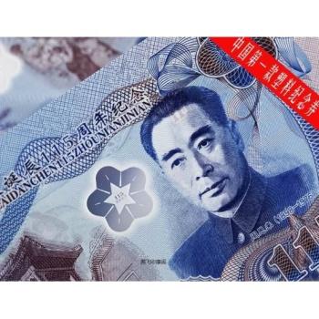 周恩来塑料测试钞 周恩来塑料钞 第一张塑料测试钞纪念钞