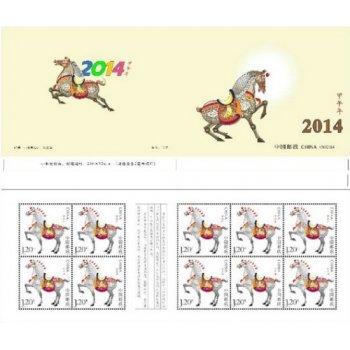 2014马年生肖邮票小本票