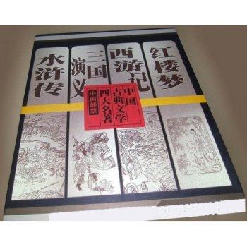 中国古典文学---四大名著邮票珍藏册 商务礼品收藏册