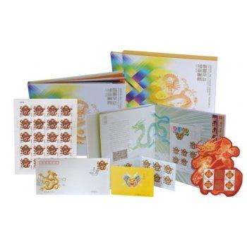 《龙凤呈祥》2012龙年邮票收藏册 第三轮生肖邮票