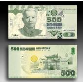 刘少奇 测试钞/纪念券 诞辰115周年纪念