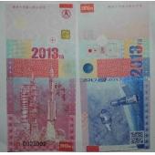 神舟十号载人航天纪念测试钞