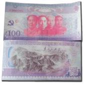 四大伟人测试钞 毛泽东周恩来朱德刘少奇测试钞纪念钞