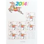 2014-1甲午年马年生肖小版票 马年生肖邮票