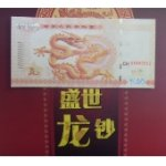 中华民族龙测试纪念钞 盛世龙钞