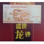 中華民族龍測試紀念鈔 盛世龍鈔