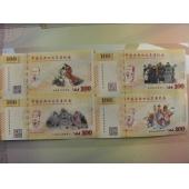 中国四大名著福禄寿喜纪念测试钞 四大名著测试钞 带牡丹花清香