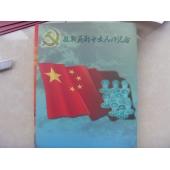 中国十大元帅塑料钞 十大元帅测试钞