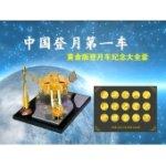 中国登月第一车黄金版登月车纪念币大全套 嫦娥三号玉兔月球车