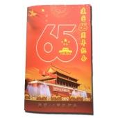 建国65周年测试钞三联体纪念钞