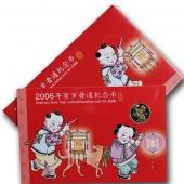 2006狗年生肖贺岁普通纪念币贺岁卡币(康银阁权威装帧)