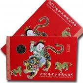 2010虎年生肖贺岁普通纪念币贺岁卡币(康银阁权威装帧)
