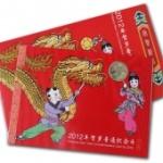 2012龍年生肖賀歲普通紀念幣賀歲卡幣(康銀閣權威裝幀)