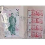 毛泽东第一香味测试钞(五大伟人测试钞)四连体(票样)