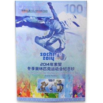 2014索契冬季奥运会纪念钞 纪念币
