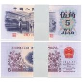第三套人民币1972年5角 纺织工人平版 整刀
