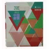 2013年大版年册 邮票珍藏册