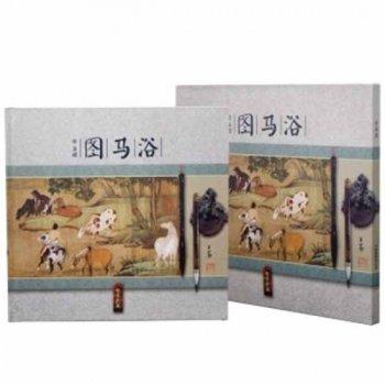 中国集邮总公司 《浴马图》邮票珍藏册