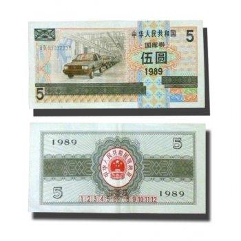 1989年五元国库券