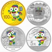 2014南京夏季青奥会金银纪念币套装奥运题材 最热门的金银币