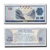 外汇券10元
