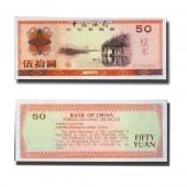 外汇券50元(1979版)
