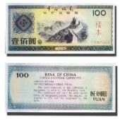 外汇券100元(1979年版)