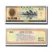 外汇券50元(1988版)