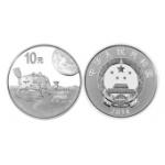 中國探月首次落月1盎司圓形銀質紀念幣