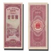 1984年100元国库券