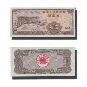1986年10元国库券