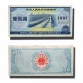 1987年100元国库券