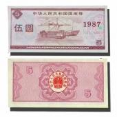 1987年五元国库券