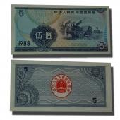 1988年五元国库券