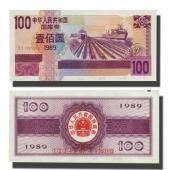 1989年100元国库券