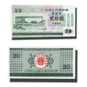 1990年二十元国库券