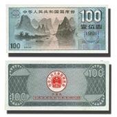 1991年100元国库券
