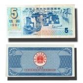 1991年五元国库券