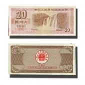 1991年二十元国库券