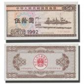 1992年五十元国库券