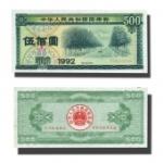 1992年五百元国库券